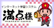 満点様 インターネット学習システム 中部日本自動車学校