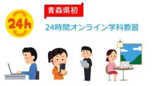 青森県で初 24時間受講可能なオンライン学科教習