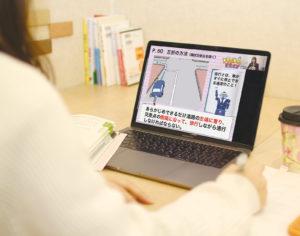 録画配信式 オンライン学科教習 受講の様子